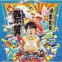 パーティーマン2 〜潮騒の唄〜/小野友樹[CD+DVD]【返品種別A】