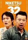 【送料無料】にけつッ!!32/千原ジュニア,ケンドーコバヤシ[DVD]【返品種別A】