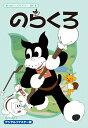 【送料無料】想い出のアニメライブラリー 第61集 のらくろ DVD-BOX デジタルリマスター版/アニメーション[DVD]【返品種別A】
