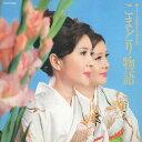 こまどり物語/こまどり姉妹[CD]【返品種別A】