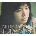 【送料無料】[枚数限定][限定盤]拓郎ヒストリー/吉田拓郎[Blu-specCD+DVD]【返品種別A】