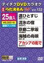 【送料無料】テイチクDVDカラオケ うたえもんW(132)最新演歌編/カラオケ[DVD]【返品種別A】