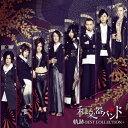 【送料無料】軌跡 BEST COLLECTION+(Type-B/DVD付)/和楽器バンド[CD+DVD]【返品種別A】