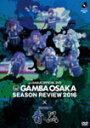 【送料無料】ガンバ大阪シーズンレビュー2016×ガンバTV〜青と黒〜/サッカー[Blu-ray]【返品種別A】