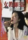女教師日記 禁じられた性/大竹一重[DVD]【返品種別A】