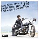 【送料無料】弾き語りばったり #19 今ここでエンジンさえ掛かれば/KAN[CD]通常盤【返品種別A】