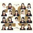 Idol Name: Ma Line - 【送料無料】[枚数限定][限定盤]二十歳のモーニング娘。(初回生産限定盤)/モーニング娘。20th[CD+DVD]【返品種別A】