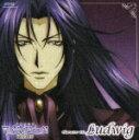 吟遊黙示録マイネリーベwieder Character CD Ludwig/ルードヴィッヒ(関俊彦)[CD]