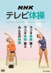 【送料無料】NHKテレビ体操 〜ラジオ体操第1/ラジオ体操第2/みんなの体操〜/HOW TO[DVD]【返品種別A】