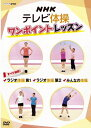 NHKテレビ体操 ワンポイントレッスン 〜すべて解説! ラジオ体操第1・ラジオ体操第2・みんなの体操〜/HOW TO[DVD]【返品種別A】