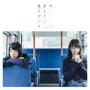 今、話したい誰かがいる(Type-B)/乃木坂46[CD+DVD]【返品種別A】