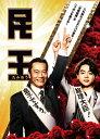 【送料無料】民王 Blu-ray BOX/遠藤憲一,菅田将暉[Blu-ray]【返品種別A】