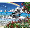 【送料無料】Beautiful Journey -Romantic Piano Best Collection-/松岡直也[CD]【返品種別A】