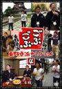 ごぶごぶ 東野幸治セレクション4/浜田雅功,東野幸治[DVD]【返品種別A】