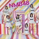 僕だって泣いちゃうよ(通常盤Type-D)/NMB48[CD+DVD]【