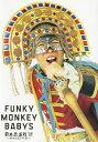 【送料無料】FUNKY MONKEY BABYS 日本武道館...
