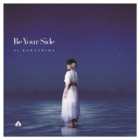 Be Your Side/川嶋あい[CD]通常盤【返品種別A】