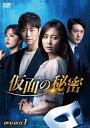 【送料無料】仮面の秘密 DVD-BOX1/キム・ジェウォン[DVD]【返品種別A】