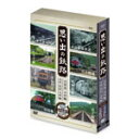 楽天Joshin web CD/DVD楽天市場店【送料無料】思い出の鉄路 DVD-BOX/鉄道[DVD]【返品種別A】