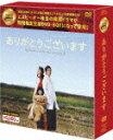 【送料無料】[枚数限定]ありがとうございます DVD-BOX<シンプルBOX 5,000円シリーズ>