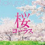 【】桜コーラス/千葉県立幕張総合高校合唱団[CD]【返品種別A】
