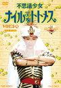【送料無料】不思議少女ナイルなトトメス VOL.5/堀川早苗[DVD]【返品種別A】