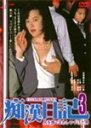 尻を撫でまわしつづけた男 痴漢日記3/大竹一重[DVD]【返品種別A】