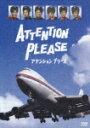 【送料無料】ATTENTION PLEASE アテンション プリーズ/紀比呂子[DVD]【返品種別A】