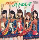 偶像 - [枚数限定][限定盤]ハート・エレキ(初回限定盤/Type A)/AKB48[CD+DVD]【返品種別A】