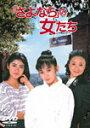 【送料無料】「さよなら」の女たち/斉藤由貴[DVD]【返品種別A】