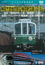 【送料無料】神戸市営地下鉄&神戸新交通システム/鉄道[DVD]【返品種別A】【smtb-k】【w2】
