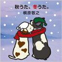 秋うた、冬うた。〜もう恋なんてしない/槇原敬之[CD]【返品...