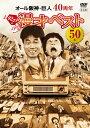 【送料無料】オール阪神・巨人 40周年やのに漫才ベスト50本/オール阪神・巨人[DVD]【返品種別A】