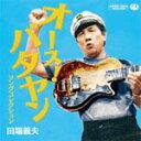 【送料無料】オース!バタヤン ソングコレクション/田端義夫[CD]【返品種別A】