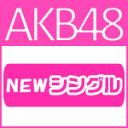 [限定盤][上新オリジナル特典:生写真]51stシングル「タイトル未定」(初回限定盤/Type A)(仮)/AKB48[CD+DVD]【返品種別A】 - Joshin web CD/DVD楽天市場店