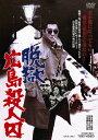 【送料無料】脱獄広島殺人囚/松方弘樹[DVD]【返品種別A】