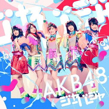 [枚数限定][限定盤][上新オリジナル特典:生写真]ジャーバージャ(初回限定盤/Type A)/AKB48[CD+DVD]【返品種別A】