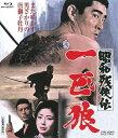 Rakuten - 【送料無料】昭和残侠伝 一匹狼/高倉健[Blu-ray]【返品種別A】