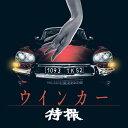【送料無料】[枚数限定][限定盤]ウインカー【初回限定盤】/特撮[CD+DVD]【返品種別A】