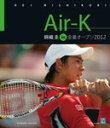 【送料無料】Air-K 錦織圭 in 全豪オープン2012 Blu-ray/錦織圭[Blu-ray]【返品種別A】