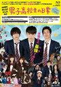 【送料無料】男子高校生の日常 Blu-ray グダグダ・エディション/菅田将暉[Blu-ray]【返品種別A】