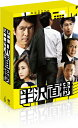 【送料無料】半沢直樹 -ディレクターズカット版- DVD-BOX/堺雅人[DVD]【返品種別A】