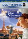 【送料無料】レミーのおいしいレストラン DVD+microSDセット/アニメーション[DVD]【返品種別A】