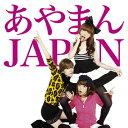 Other - ぽいぽいぽいぽぽいぽいぽぴー/あやまんJAPAN[CD+DVD]【返品種別A】