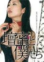 【送料無料】壇蜜と僕たち 〜映画「私の奴隷になりなさい」より〜/メイキング・ビデオ[DVD]【返品種別A】