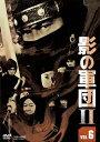 【送料無料】影の軍団2 VOL.6/千葉真一[DVD]【返品種別A】