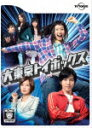 【送料無料】大東京トイボックス DVD-BOX/足立梨花[DVD]【返品種別A】