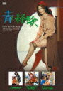 【送料無料】魅惑の女優シリーズ 青い経験 トリプルDVD-BOX/エドウィジュ・フェネシュ[DVD]【返品種別A】