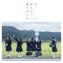 偶像名: Na行 - 今、話したい誰かがいる(Type-C)/乃木坂46[CD+DVD]【返品種別A】