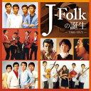 艺人名: A行 - J-Folkの誕生 -1966-1971-/オムニバス[CD]【返品種別A】